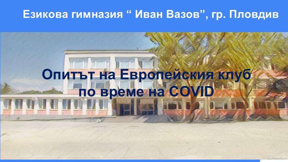 Опитът на Европейския клуб по време на COVID