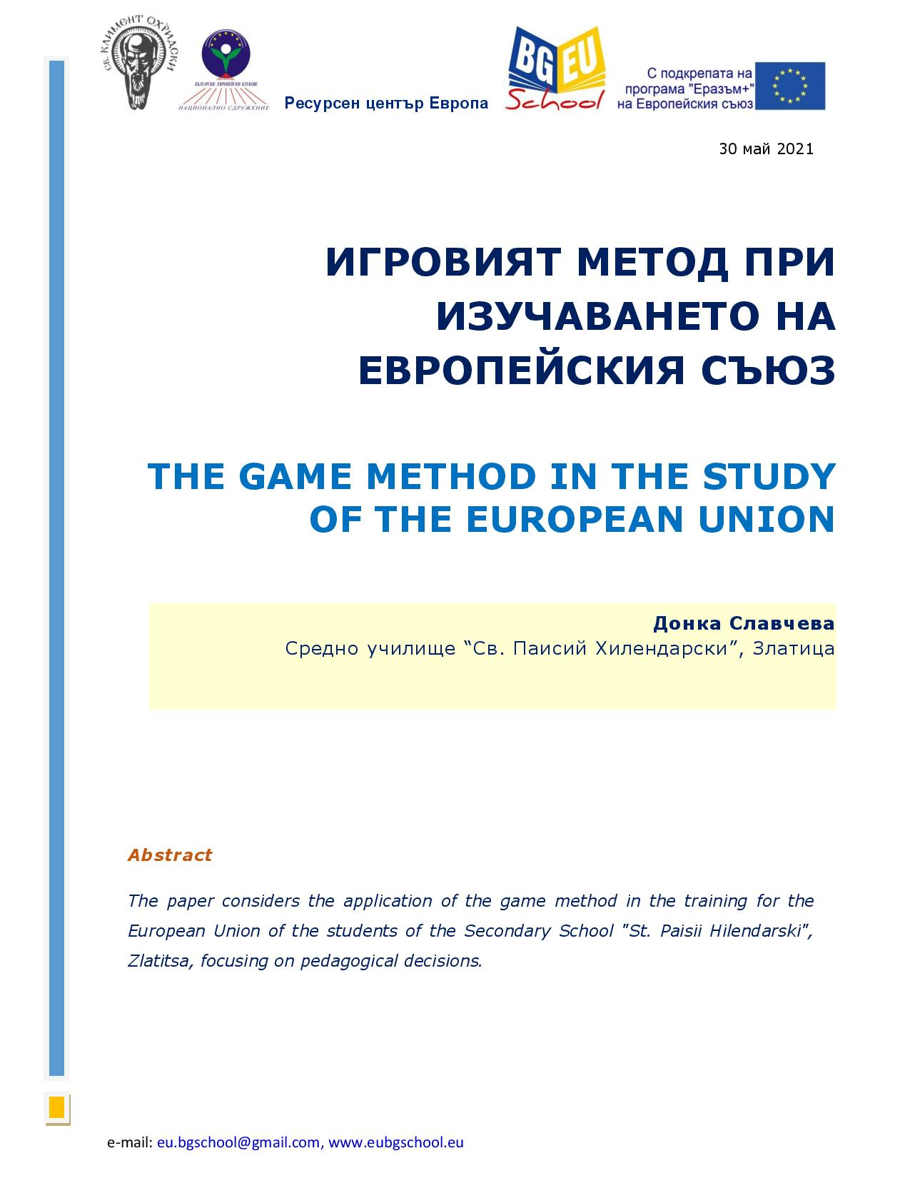 THE GAME METHOD IN THE STUDY OF THE EUROPEAN UNION