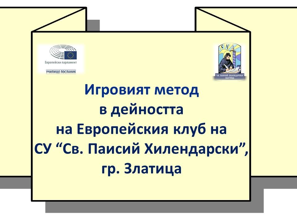 "The game method in the activity of the European Club of Secondary school ""St. Paisii Hilendarski "", Zlatitsa"