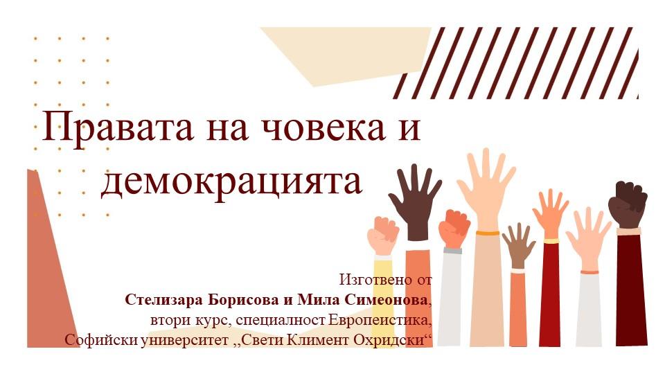 Правата на човека и демокрацията