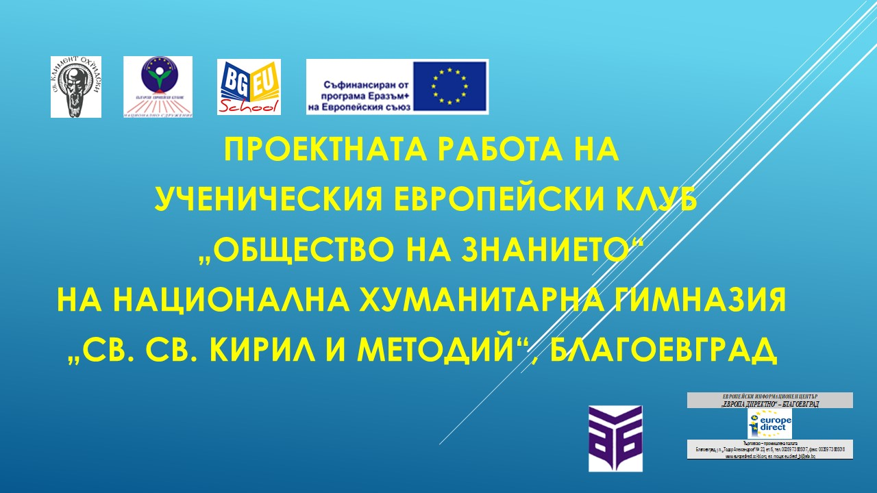 """The project work of the school European club """"Knowledge Society"""""""