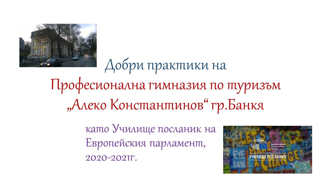 """Добрите практики на Професионална гимназия по туризъм """"Алеко Константинов"""", Банкя"""