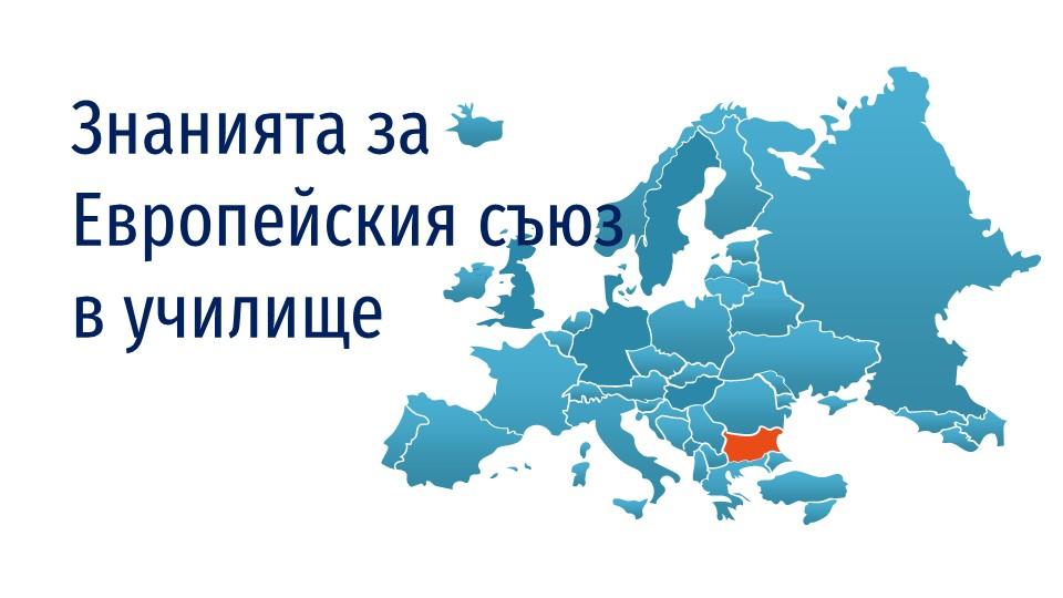 Знания за Европа и Европейския съюз