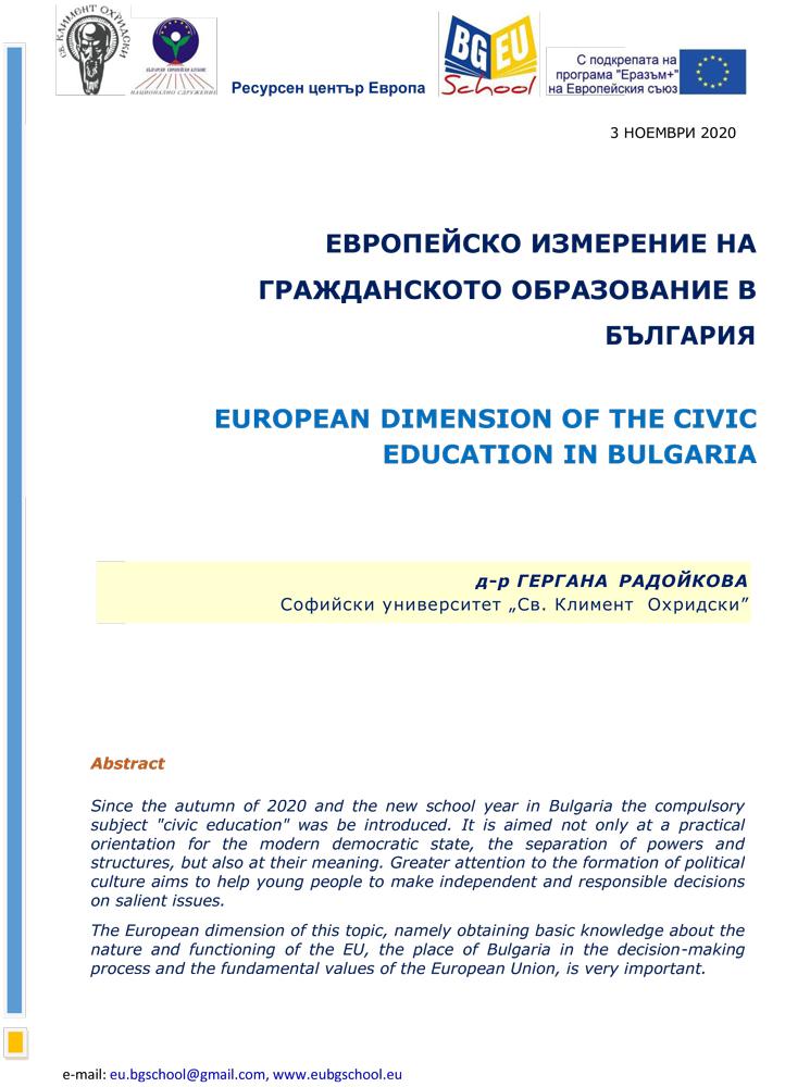 Европейско измерение на гражданското образование в България