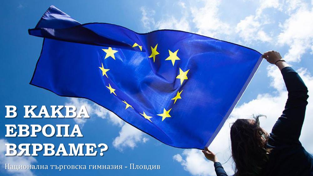 В каква Европа вярваме?