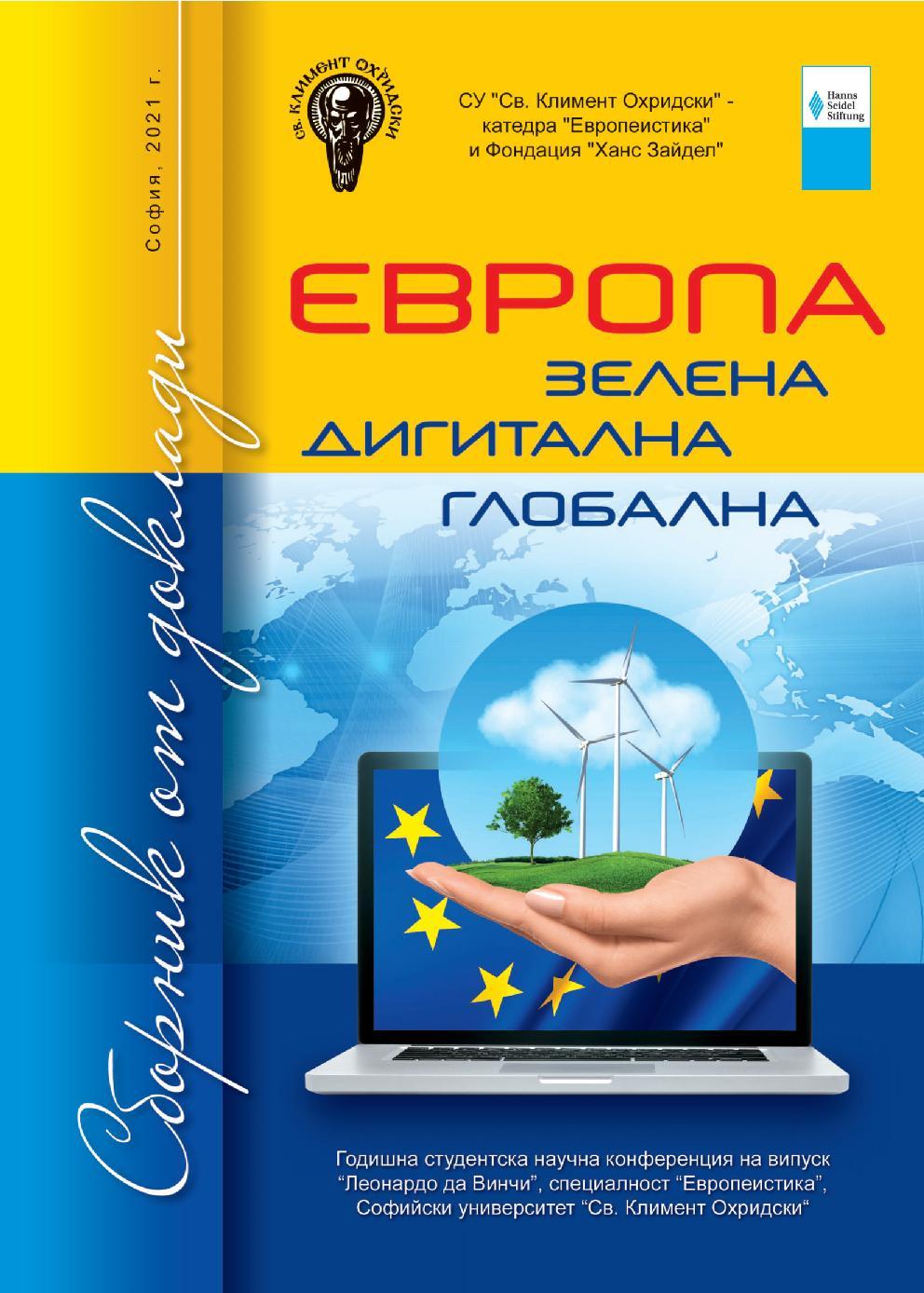 "Сборник студентски разработки ""Европа – зелена, дигитална, глабална"""