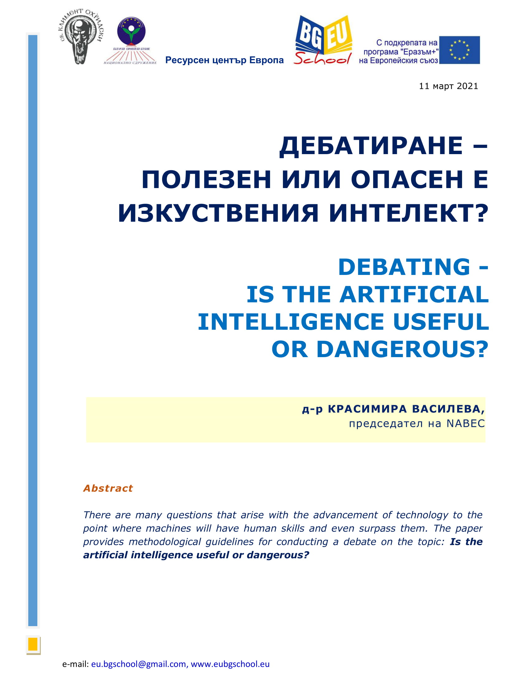 DEBATING - IS THE ARTIFICIAL INTELLIGENCE USEFUL OR DANGEROUS?
