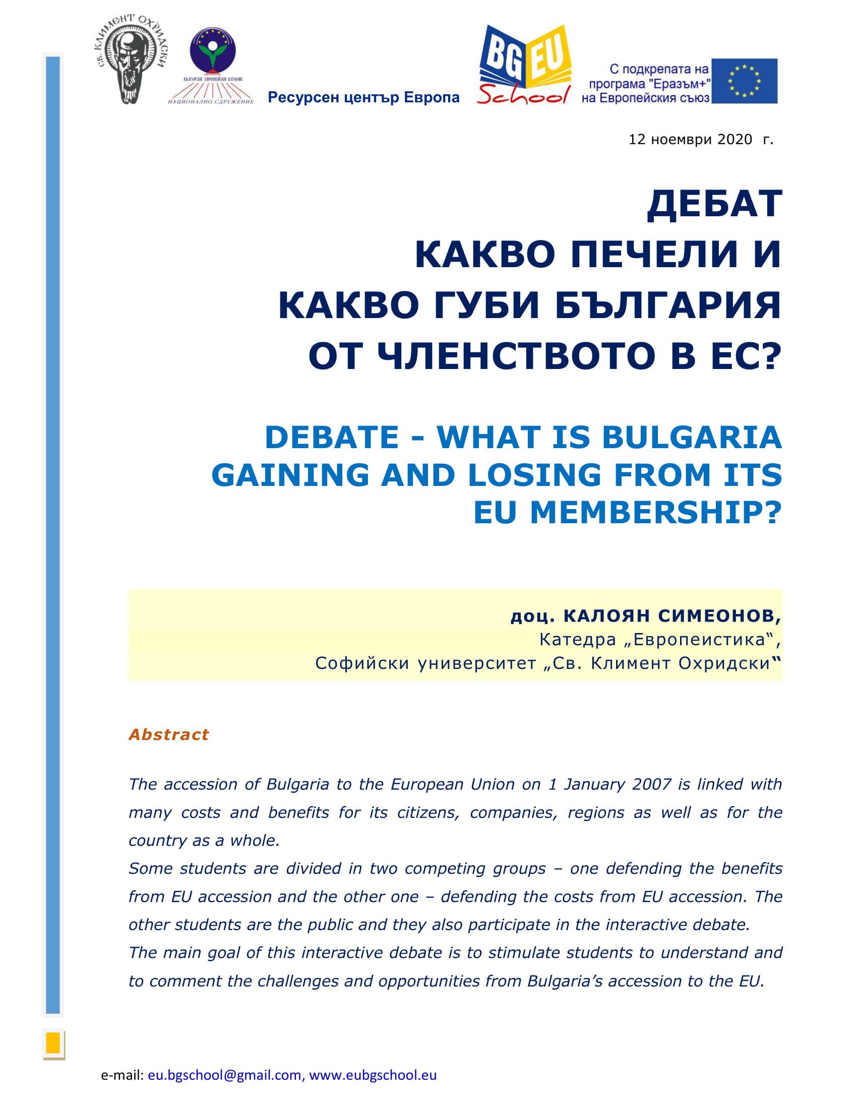 DEBATE - WHAT IS BULGARIA GAINING AND LOSING FROM ITS EU MEMBERSHIP?