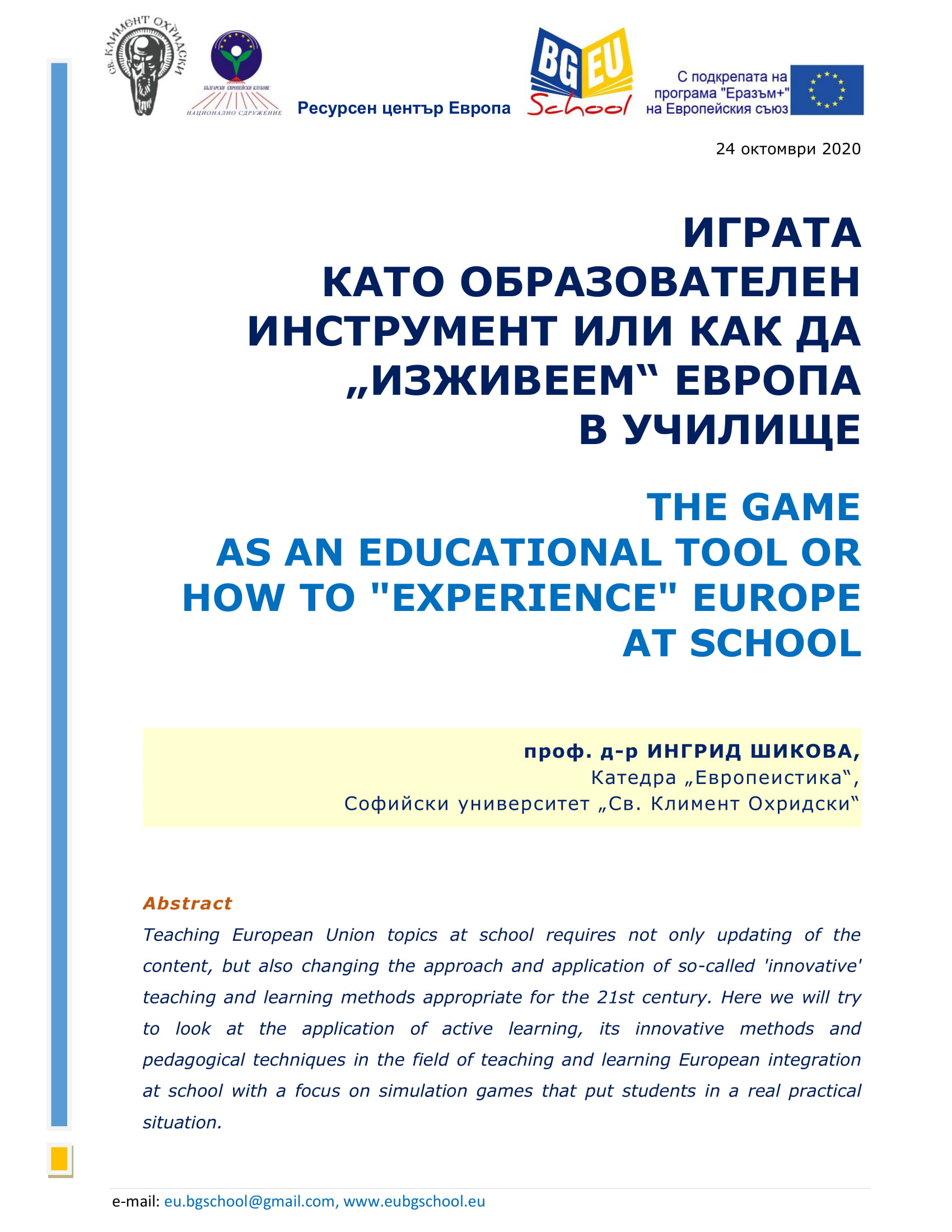 """THE GAME AS AN EDUCATIONAL TOOL OR HOW TO """"EXPERIENCE"""" EUROPE AT SCHOOL"""