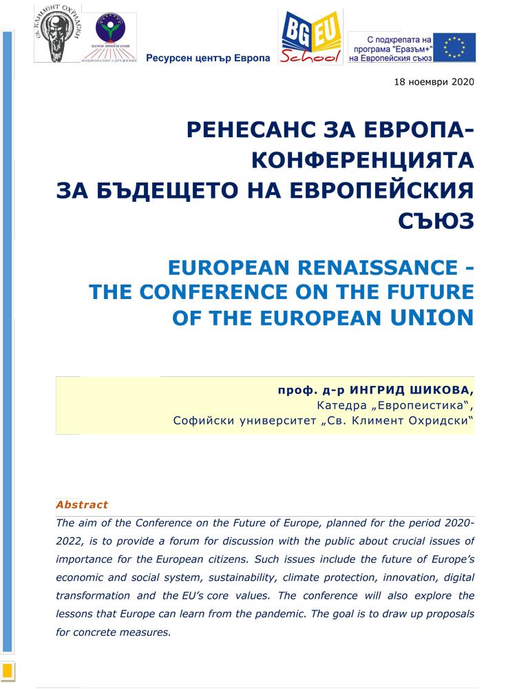 Ренесанс за Eвропа- конференцията за бъдещето на Eвропейския Съюз