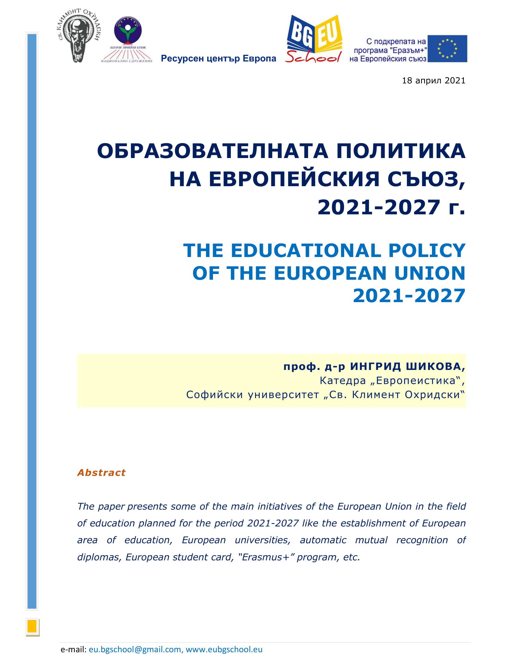 ОБРАЗОВАТЕЛНАТА ПОЛИТИКА НА ЕВРОПЕЙСКИЯ СЪЮЗ, 2021-2027 г.