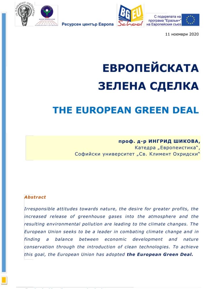 Европейската Зелена сделка