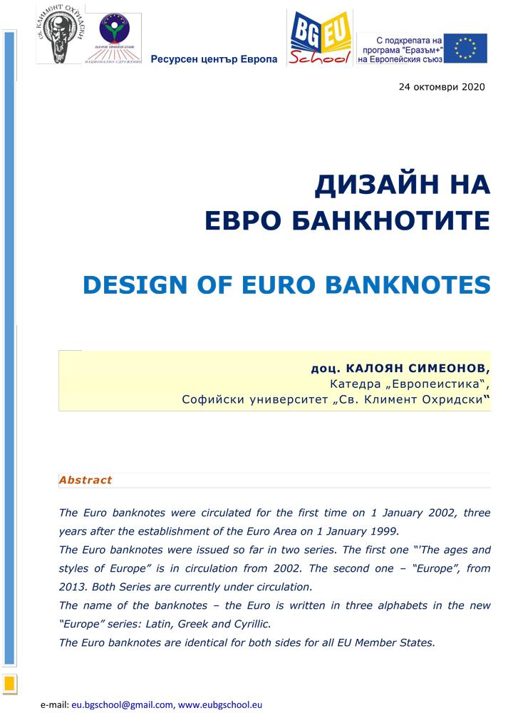 DESIGN OF EURO BANKNOTES
