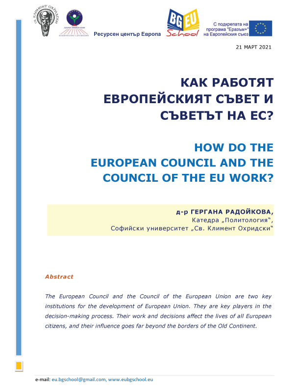 HOW DO THE EUROPEAN COUNCIL AND THE COUNCIL OF THE EU WORK?