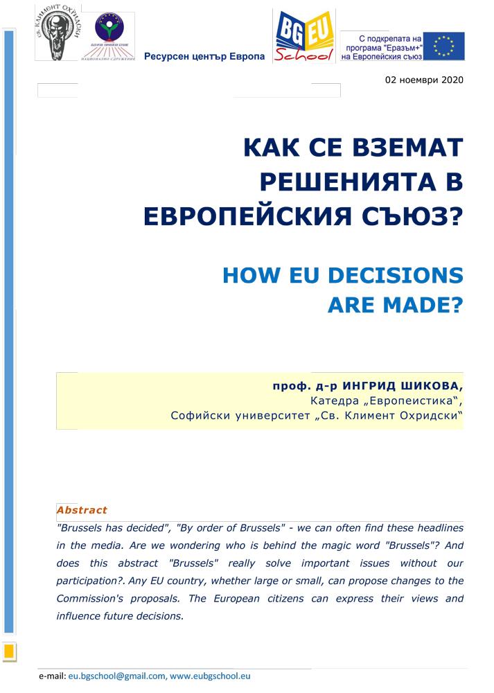 HOW EU DECISIONS ARE MADE?