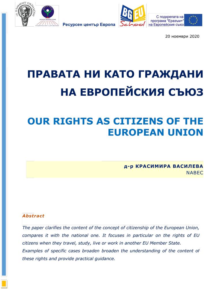 Правата ни като граждани на Европейския съюз