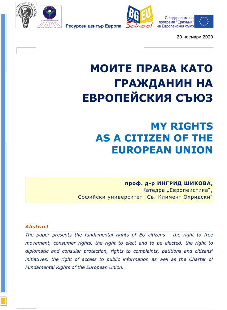 Моите права като гражданин на Европейския съюз