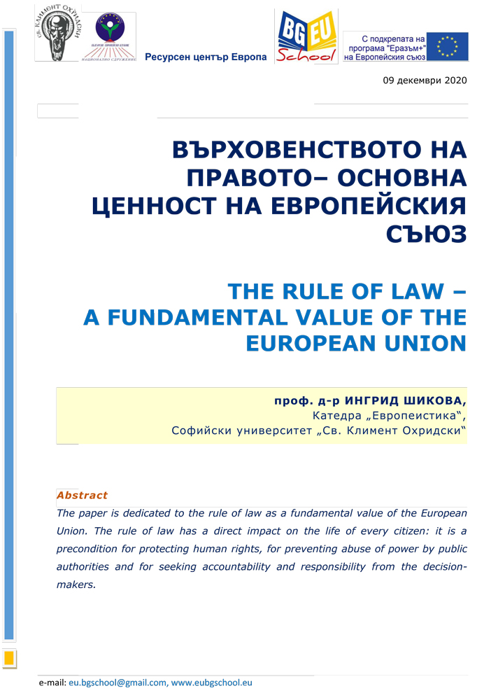 THE RULE OF LAW – A FUNDAMENTAL VALUE OF THE EUROPEAN UNION