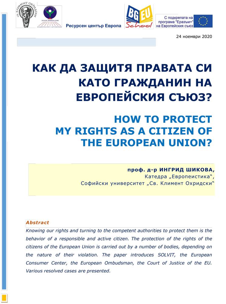 Как да защитя правата си като гражданин на Европейския съюз?