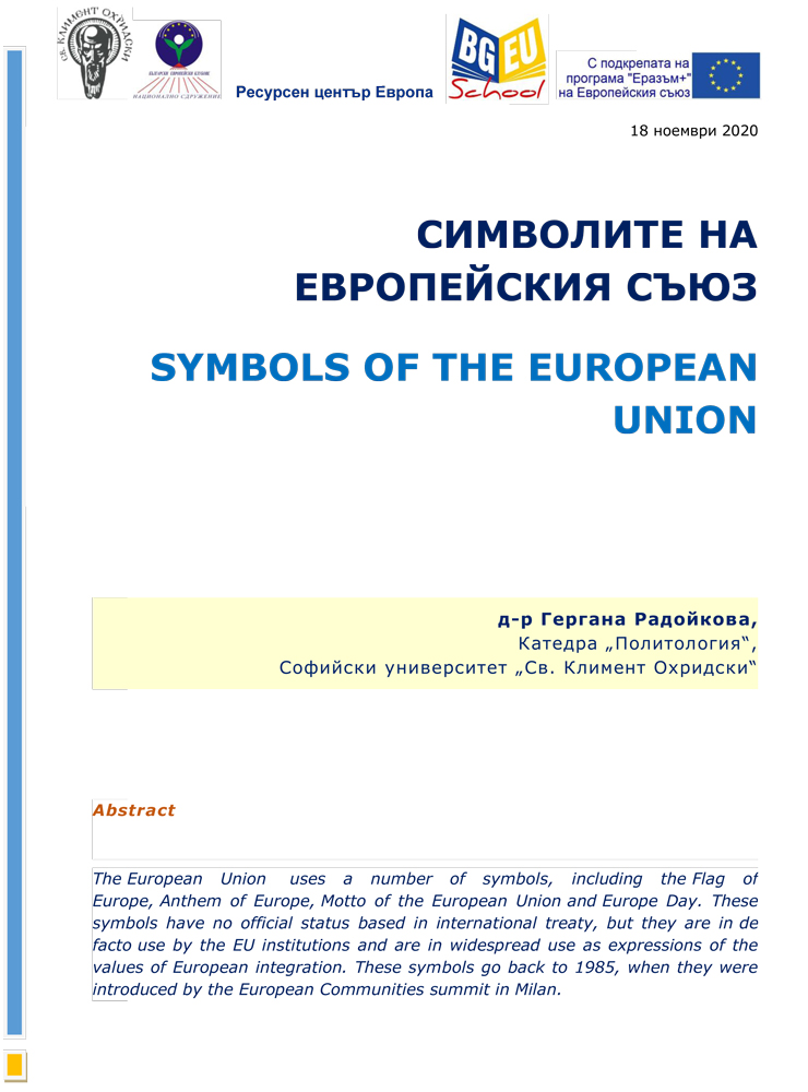 SYMBOLS OF THE EUROPEAN UNION