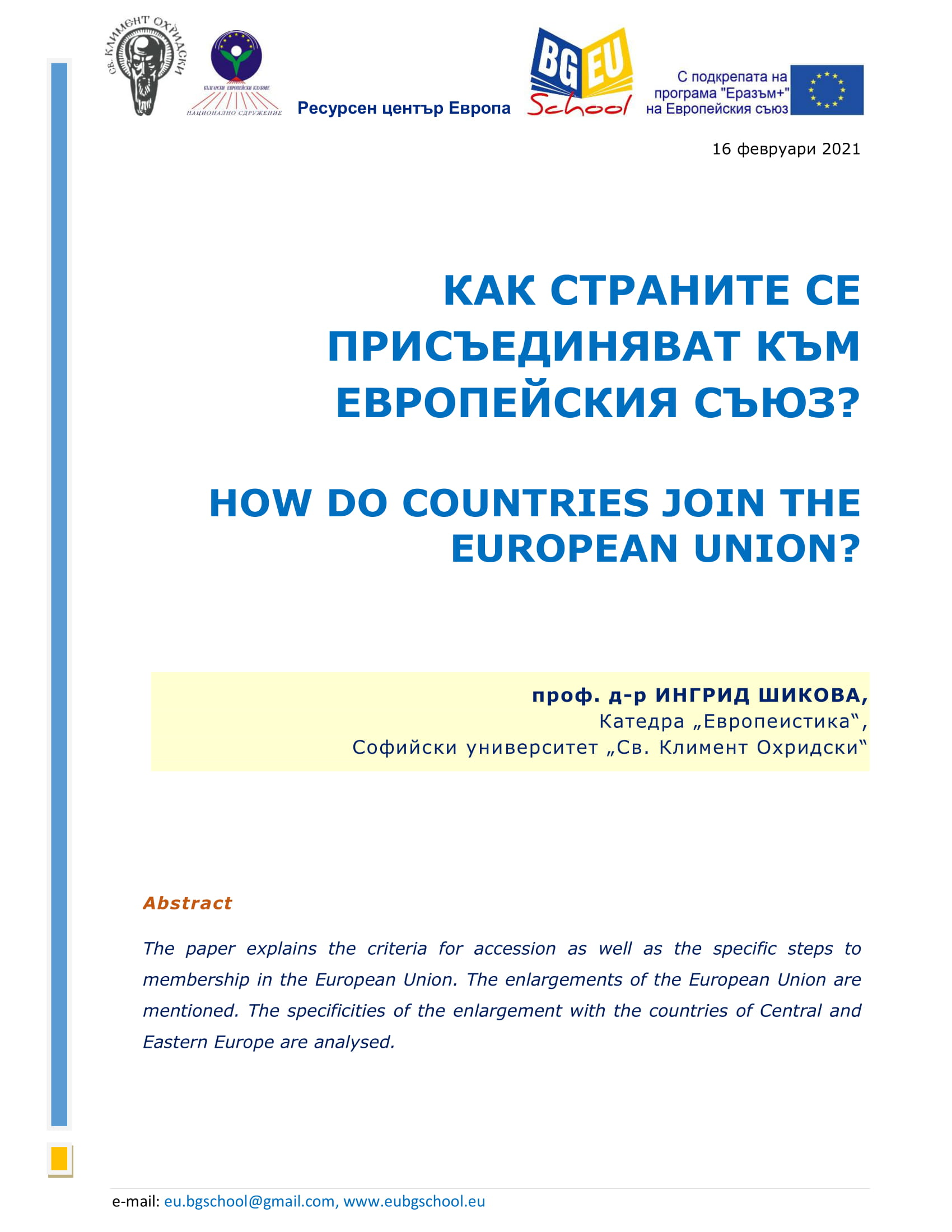 HOW DO COUNTRIES JOIN THE EUROPEAN UNION?